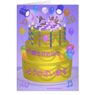"""Happy Birthday"" cake (Japanese) Card"