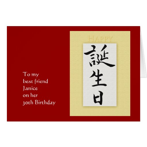 Happy birthday in japanese kanji greeting card zazzle