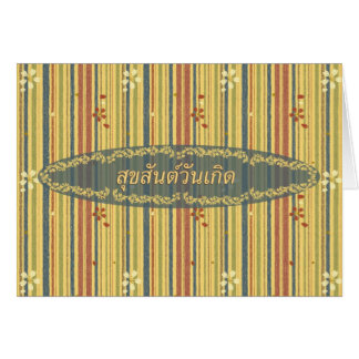 Happy Birthday in Thai, Stripes and Flowers Card