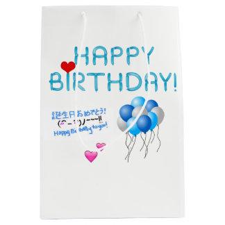 Happy Birthday Medium Gift Bag