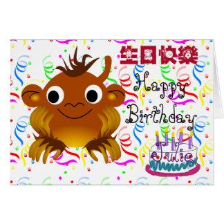 Happy Birthday Monkey Cartoon & Chinese Word (Kid) Card