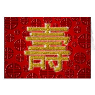 Happy Birthday with Chinese Longevity Symbol Greeting Card