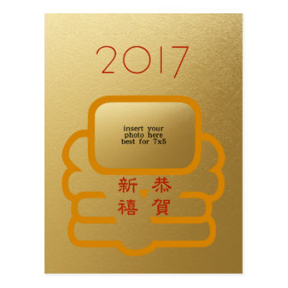 Happy Chinese Lunar New Year 2017 Photo Greeting Postcard