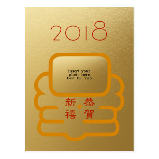 Happy Chinese Lunar New Year 2018 Photo Greeting Postcard
