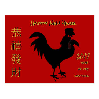 Happy Chinese New Year 2017 Rooster Postcard