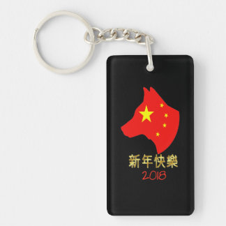 Happy Chinese New Year. 2018 Year Of The Dog! Keychain