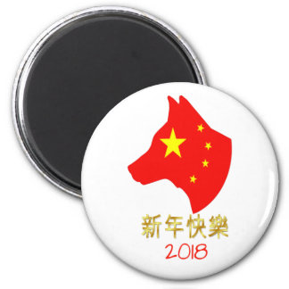 Happy Chinese New Year. 2018 Year Of The Dog! Magnet
