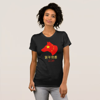 Happy Chinese New Year. 2018 Year Of The Dog! T-Shirt