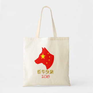 Happy Chinese New Year. 2018 Year Of The Dog! Tote Bag