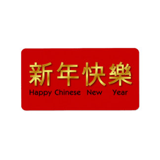 Happy Chinese New Year label