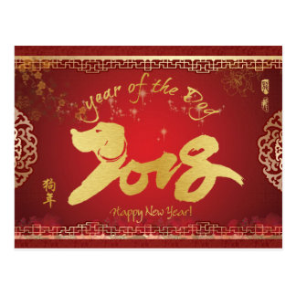 Happy Chinese New Year - Year of the Dog 2018 Postcard