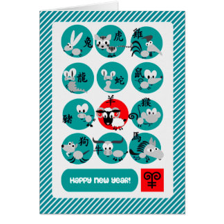 Happy Chinese Year of the Ram. Fun Cards for Kids