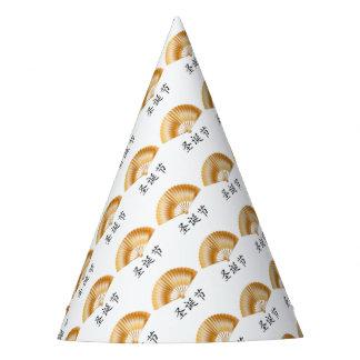 Happy Christmas Golden Fan Party Hat