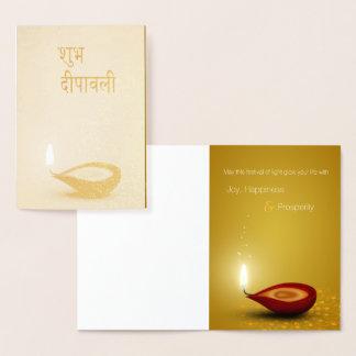 Happy Diwali Diya - Foil Greeting Card