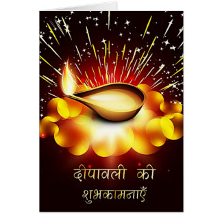 Happy Diwali Greetings in Hindi Card