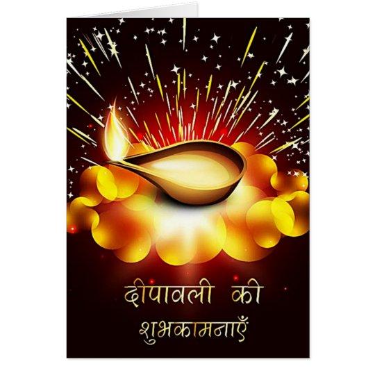 Happy Diwali Greetings in Hindi Card