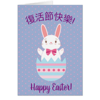 Happy Easter Chinese Greeting Card