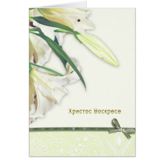 Happy Easter in russian card, lilly Card