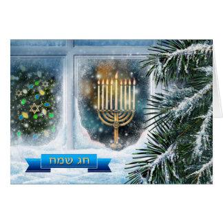 Happy Hanukkah. Customizable Cards in Hebrew