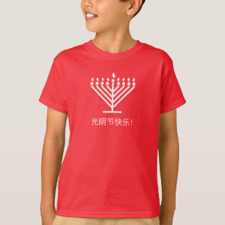 Happy Hanukkah in Chinese T-Shirt