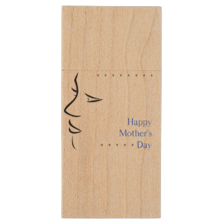 Happy mothers day wood USB 2.0 flash drive