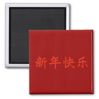 Happy New Chinese Year Square Magnet