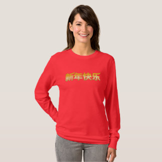 Happy New Year, China, hieroglyph gold T-Shirt