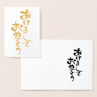 Happy New year in Japanese Foil Card