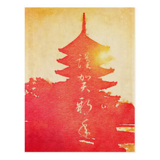 Happy New Year Vermillion Sunset Pagoda Watercolor Postcard