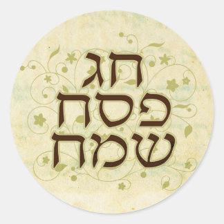 Happy Pesah Sticker
