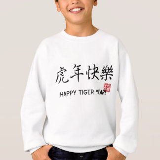 Happy Tiger Year! Sweatshirt