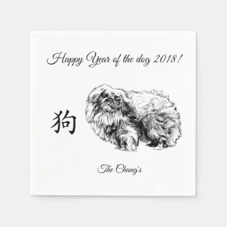 Happy Year of the dog personalized cocktail napkin Disposable Napkin