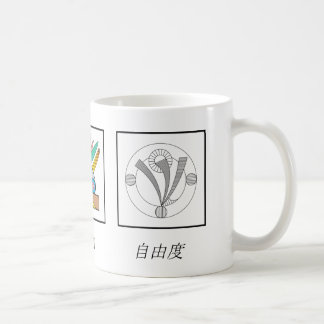 Harmony, Peace & Freedom in Japanese Coffee Mug