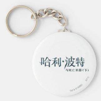 Harry Potter Chinese Logo Keychain