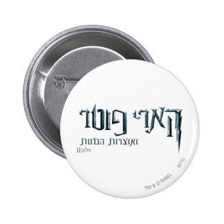 Harry Potter Hebrew 2 Inch Round Button