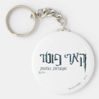 Harry Potter Hebrew Keychain