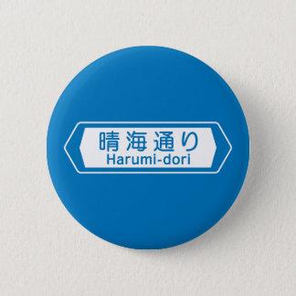 Harumi-dori, Tokyo Street Sign 2 Inch Round Button