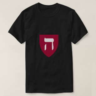 Hebrew Letter Hei Gifts on Zazzle CA