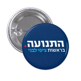 Hatnuah led by Tzipi Livni Israeli political party 1 Inch Round Button
