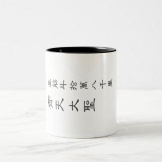 he&she Two-Tone coffee mug