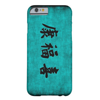 Health Wealth and Harmony Blessing in Chinese Barely There iPhone 6 Case