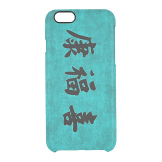 Health Wealth and Harmony Blessing in Chinese Clear iPhone 6/6S Case