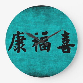 Health Wealth and Harmony Blessing in Chinese Large Clock