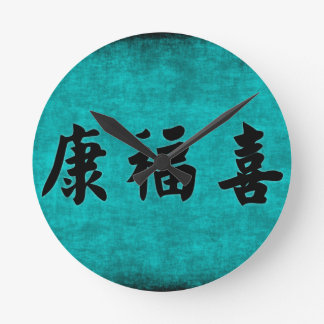 Health Wealth and Harmony Blessing in Chinese Round Clock