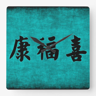 Health Wealth and Harmony Blessing in Chinese Square Wall Clock