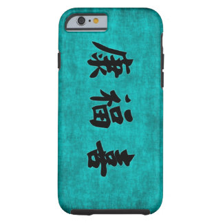 Health Wealth and Harmony Blessing in Chinese Tough iPhone 6 Case