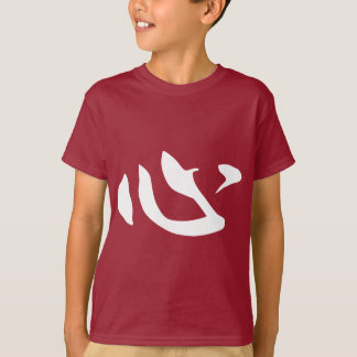Heart Chinese simplified character T-Shirt