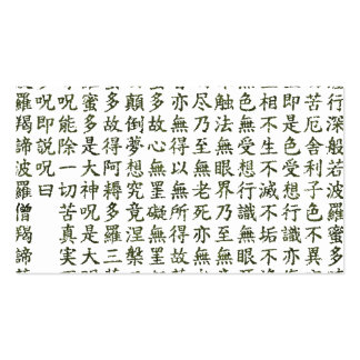 Heart Sutra (carrying young heart sutra) Business Cards