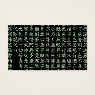 Heart Sutra (carrying young heart sutra) Business Card