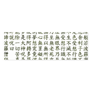 Heart Sutra (carrying young heart sutra) Business Card Templates